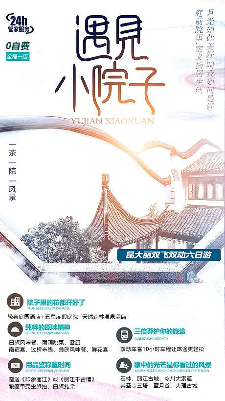 中国风旅游海报-源文件