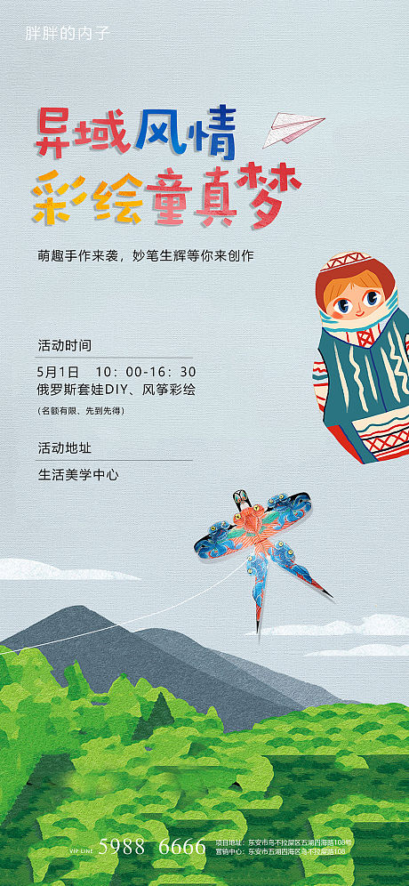 五一亲子彩绘风筝活动海报