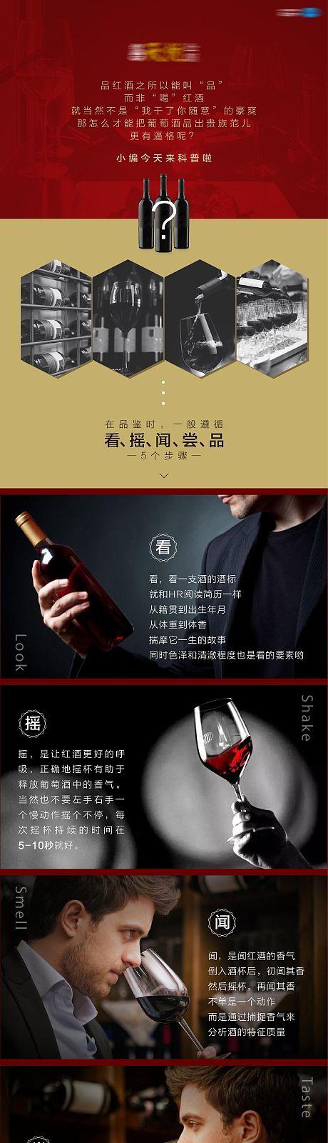 红酒品鉴长图
