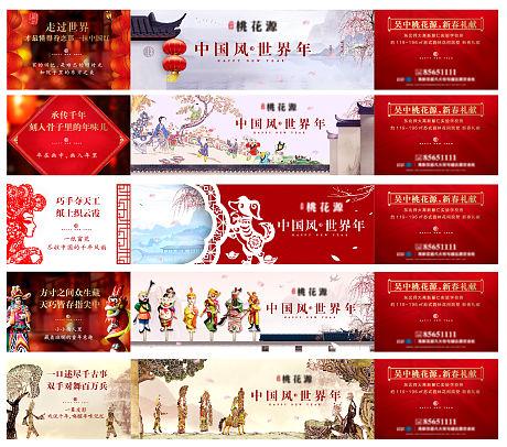 春节系列海报展板