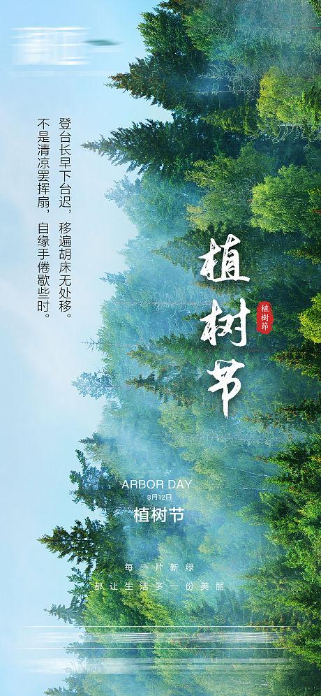 植树节节日海报-源文件