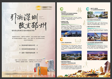 地产商业单页