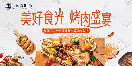 房地产美食节活动展板-源文件