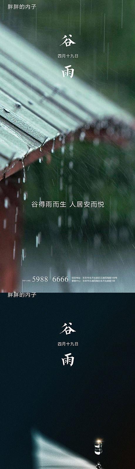 谷雨节气系列海报