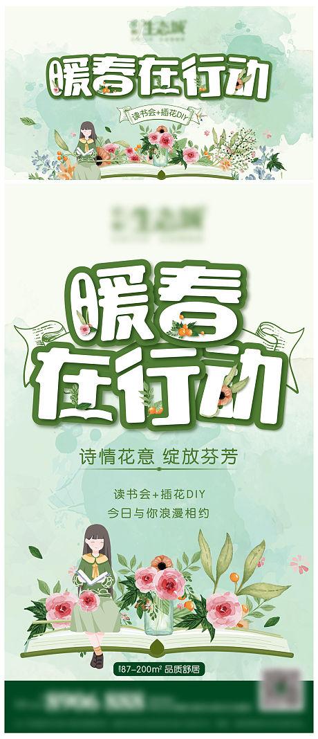 暖春插花花海活动海报-源文件