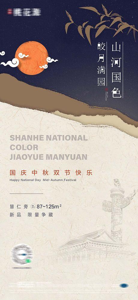 中秋国庆节日海报