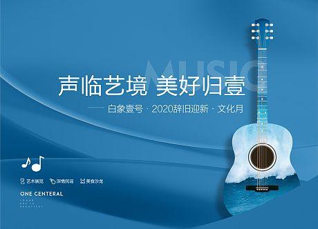 音乐节吉他