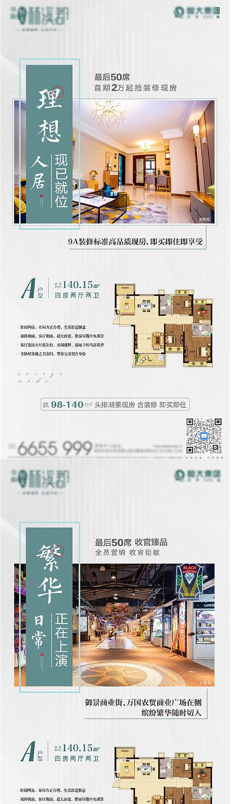 地产配套价值点系列海报