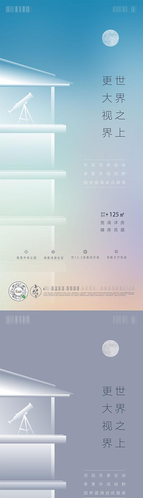 地产洋房观景台系列海报