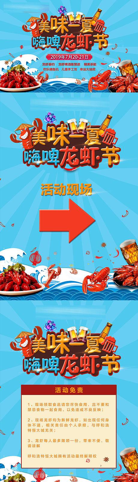 龙虾节活动美味一夏