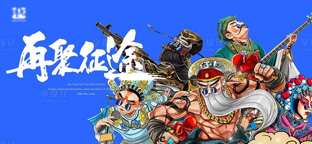 【源文件下载】 背景板 活动展板 国潮 插画 活动 创意 中国风设计作品 设计图集