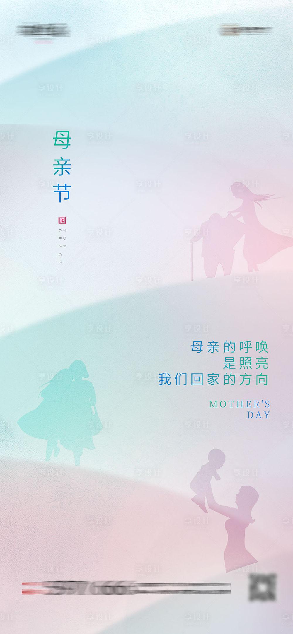 【源文件下载】 海报 地产 公历节日 西方节日 母亲节 母亲 妈妈 剪影 温馨 炫彩设计作品 设计图集