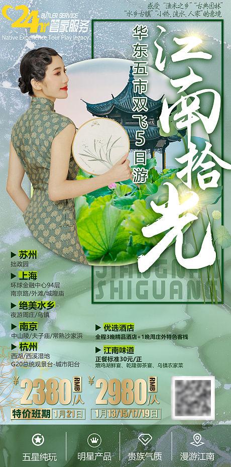 江南华东五市旅游海报