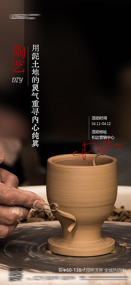 陶艺DIY活动海报