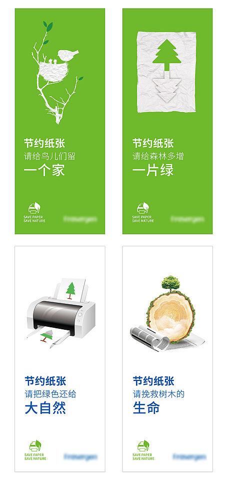 企业文化节约用纸标语宣传展板-源文件