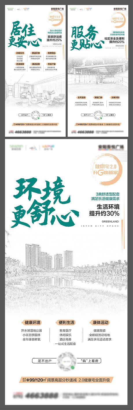 地产健康住宅物业价值系列海报
