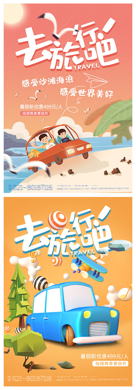 卡通去旅行吧系列海报-源文件