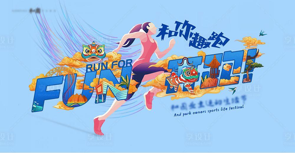【源文件下载】 背景板 活动展板 房地产 趣跑 插画 活动设计作品 设计图集