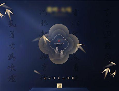 中式新品发布背景板