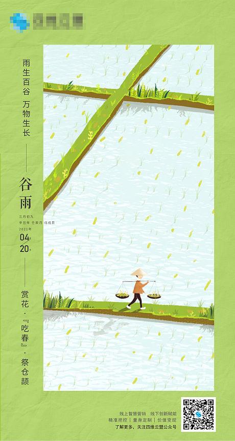 谷雨二十四节气插画海报