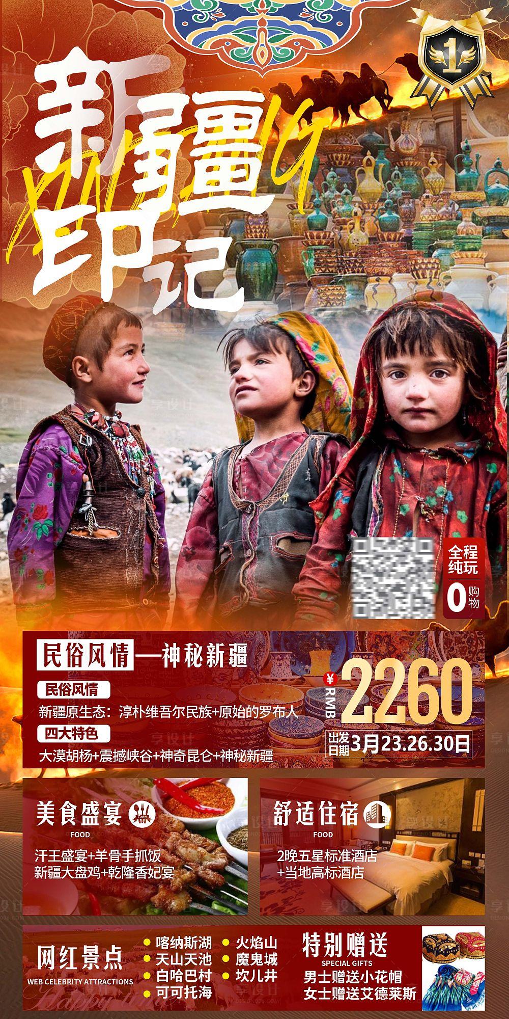 【源文件下载】 海报 新疆 旅游 南疆 异域 民族 设计作品 设计图集