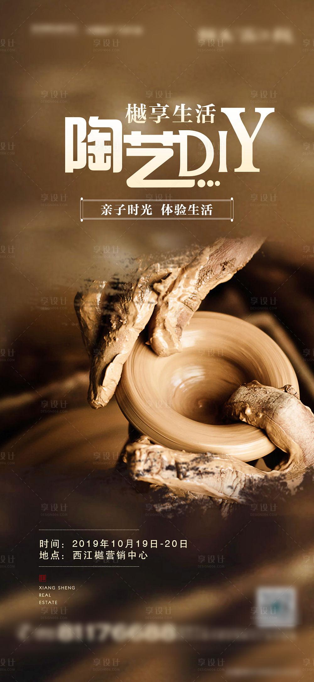 【源文件下载】 海报 房地产 陶艺 DIY设计作品 设计图集