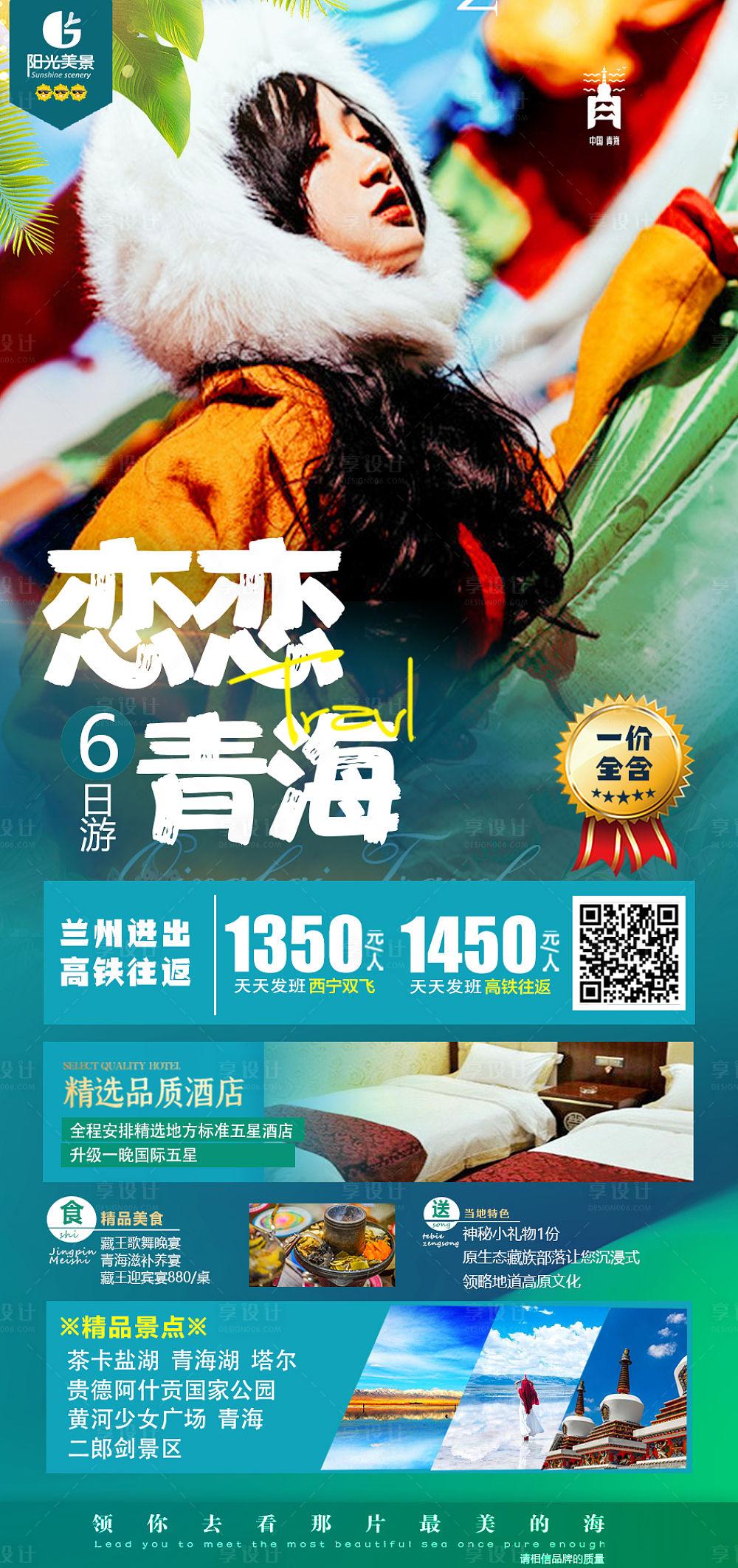 【源文件下载】 海报 旅游 青海 盐湖 青海湖 塔尔 魅力 人物 模特设计作品 设计图集