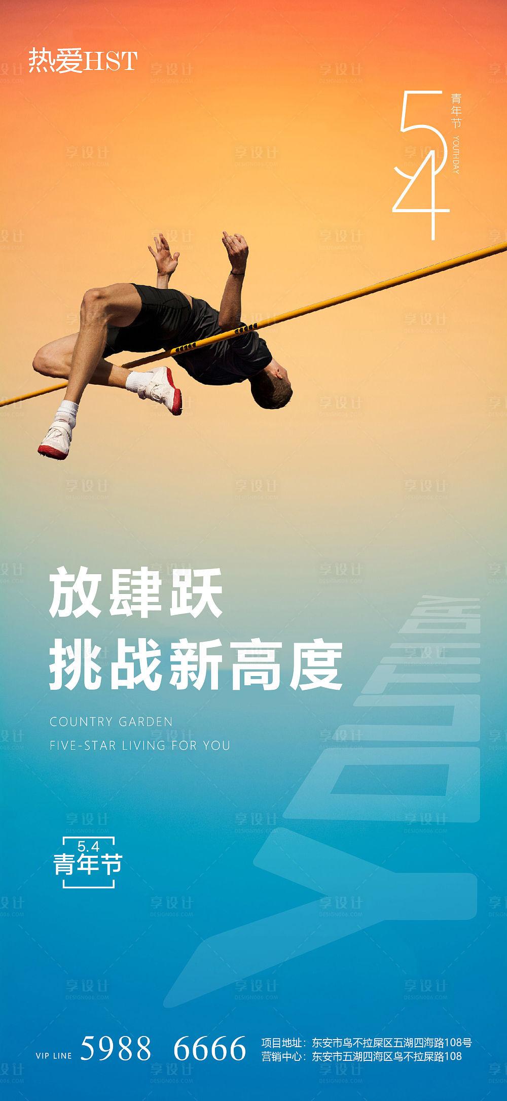 【源文件下载】 海报 房地产 公历节日 54 青年节 跳高设计作品 设计图集