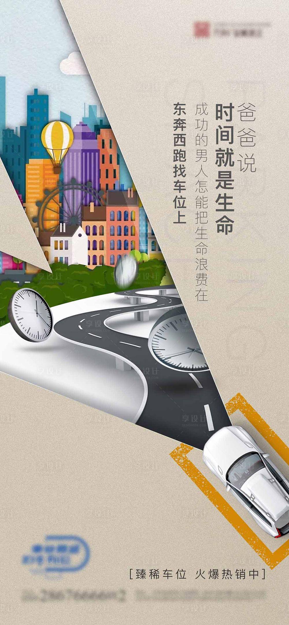 【源文件下载】 海报 房地产 创意 车位 扁平化设计作品 设计图集