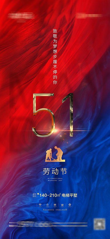 劳动节日微单海报
