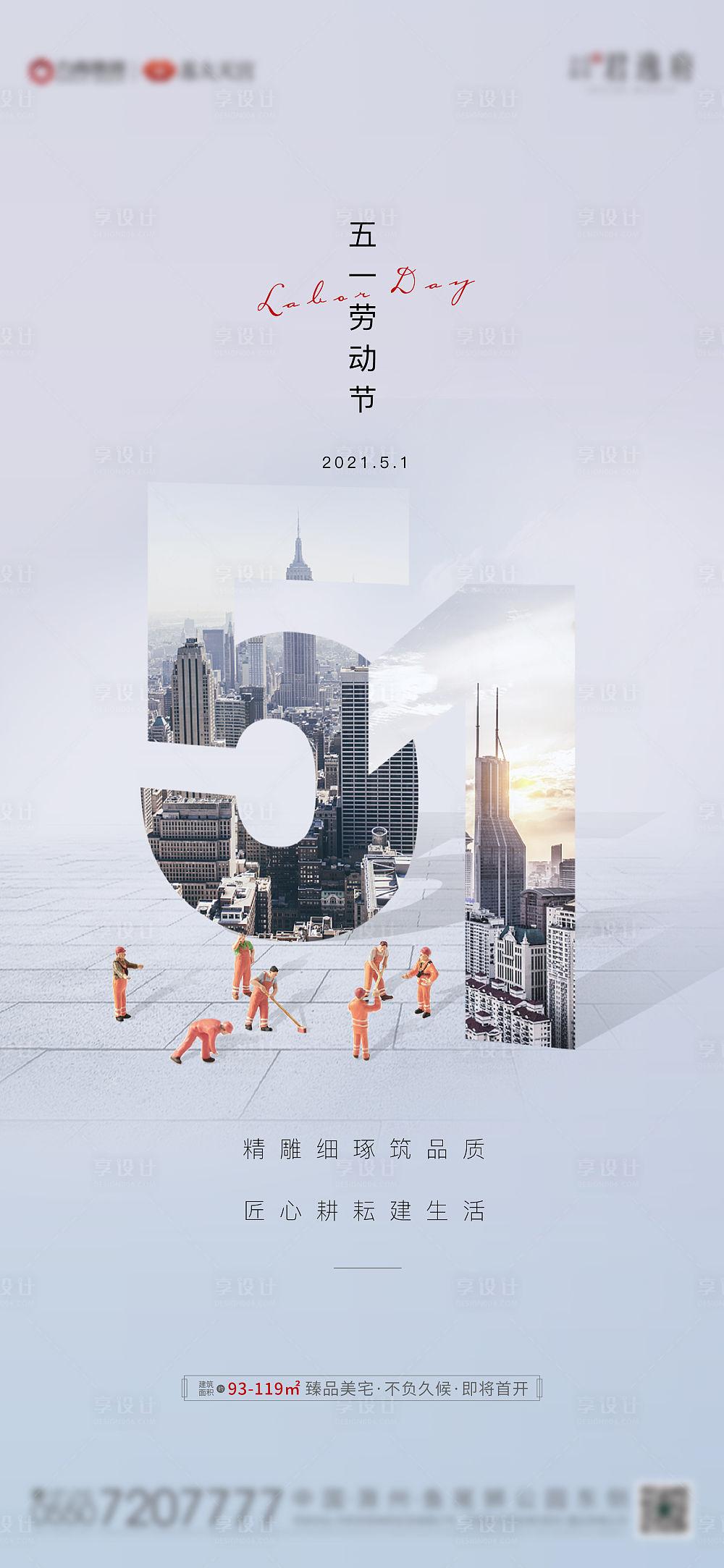 【源文件下载】 海报 房地产 公历节日 劳动节 五一 设计作品 设计图集