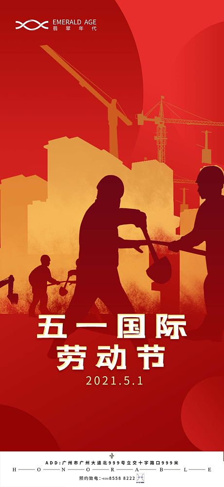 五一劳动节海报-源文件