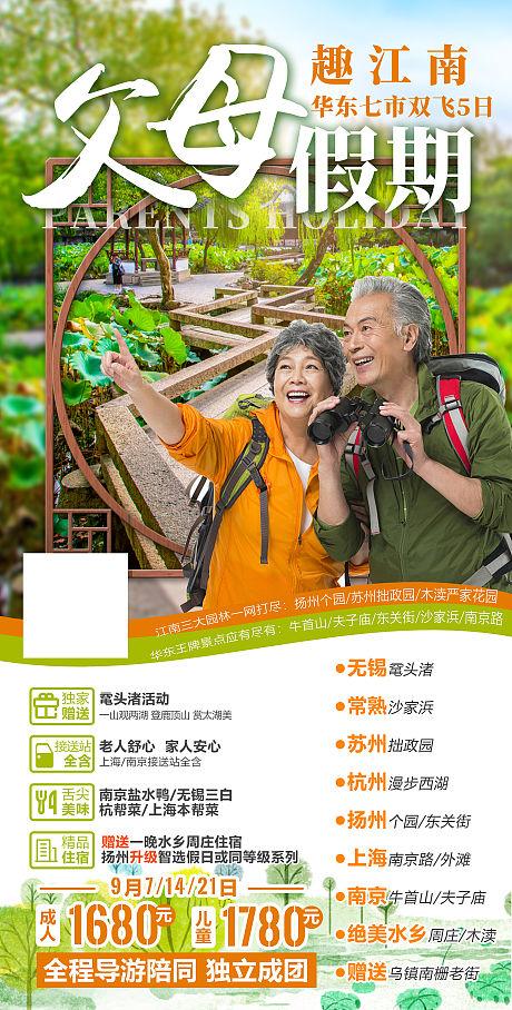 父母假期趣江南海报