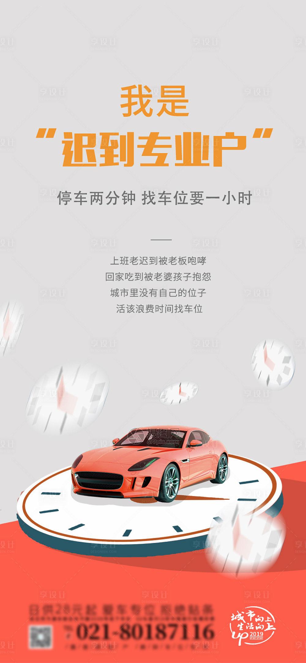 【源文件下载】 海报 房地产 车位 痛点 时钟 汽车 插画 创意 设计作品 设计图集