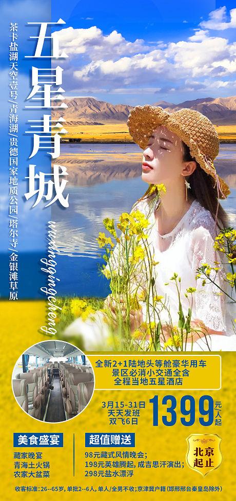 五星青城旅游海报