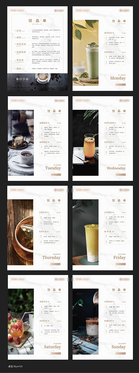 地产茶饮单桌签