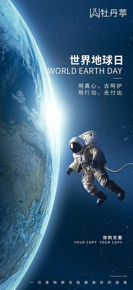 地球日海报-源文件