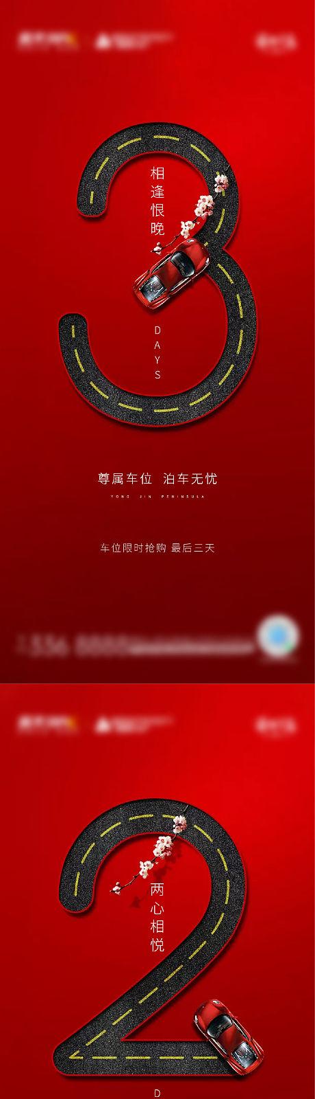 红色车位倒计时房地产海报-源文件