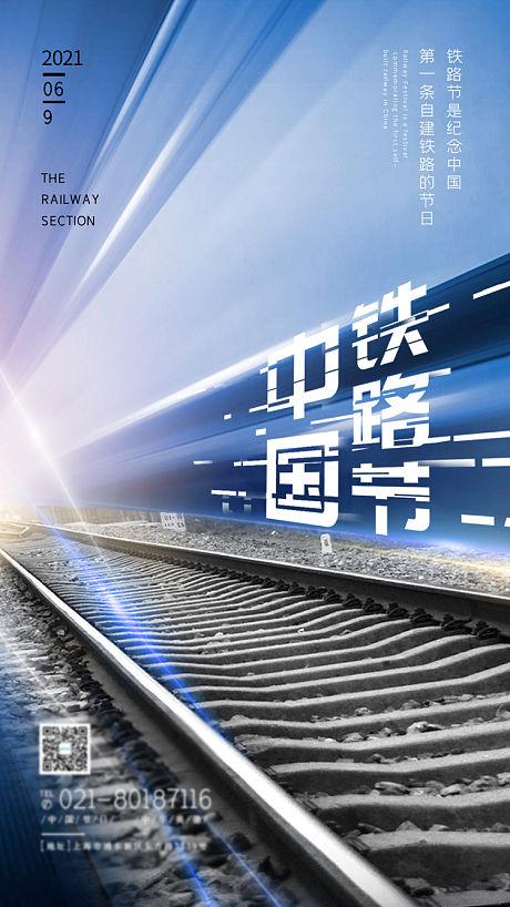 中国铁路节海报-源文件