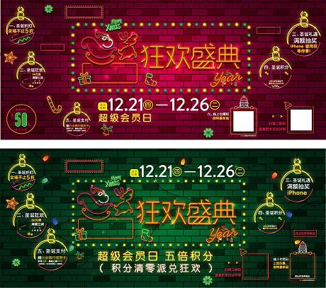 地产圣诞节狂欢盛典系列活动背景板-源文件