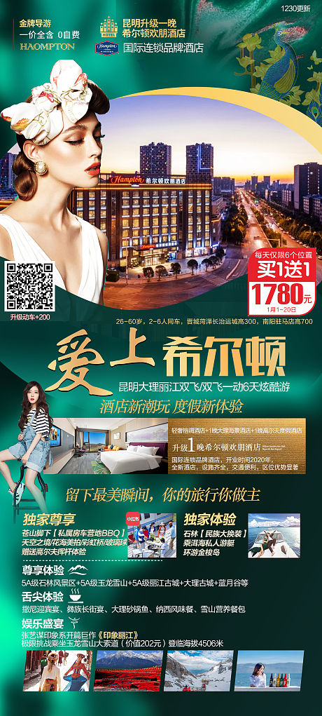 云南希尔顿酒店旅游海报-源文件