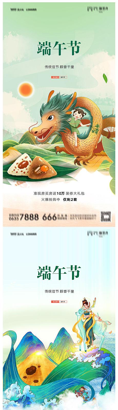 地产端午节插画海报-源文件