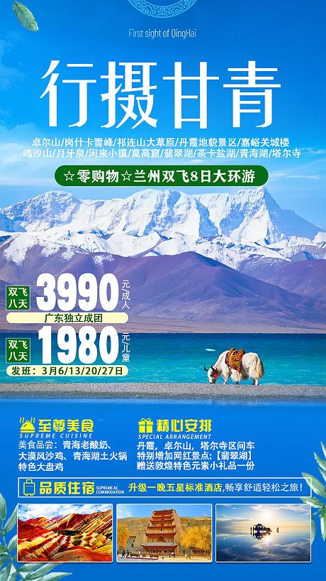 甘青旅游海报-源文件