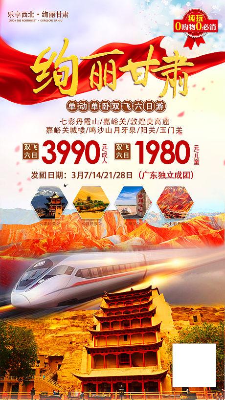 甘肃旅游海报-源文件