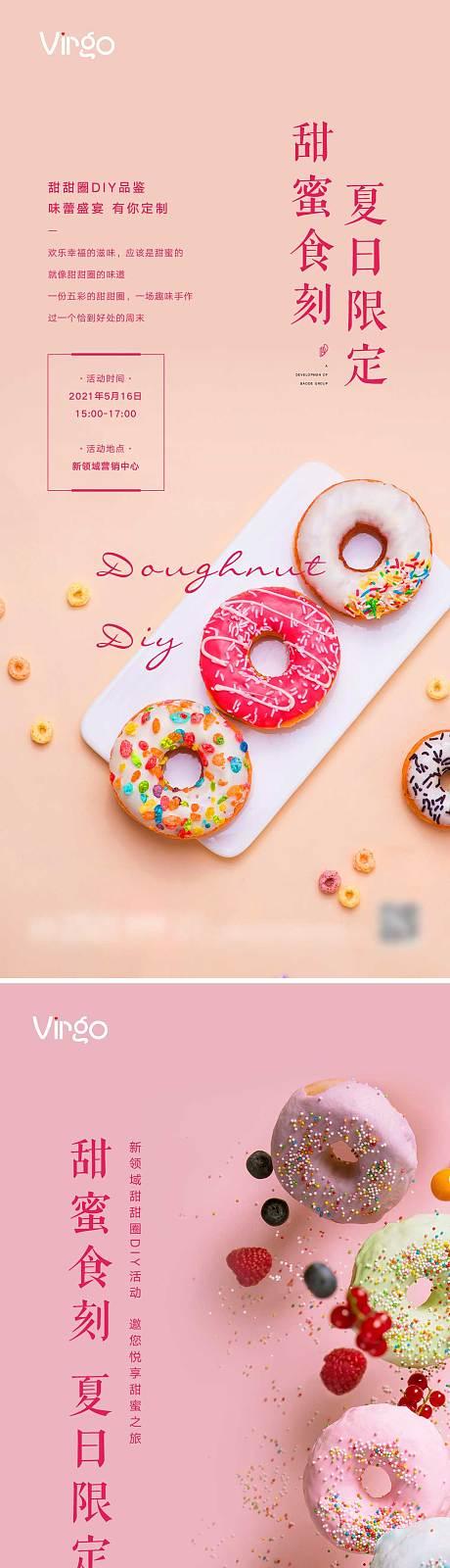 地产甜甜圈DIY暖场活动-源文件