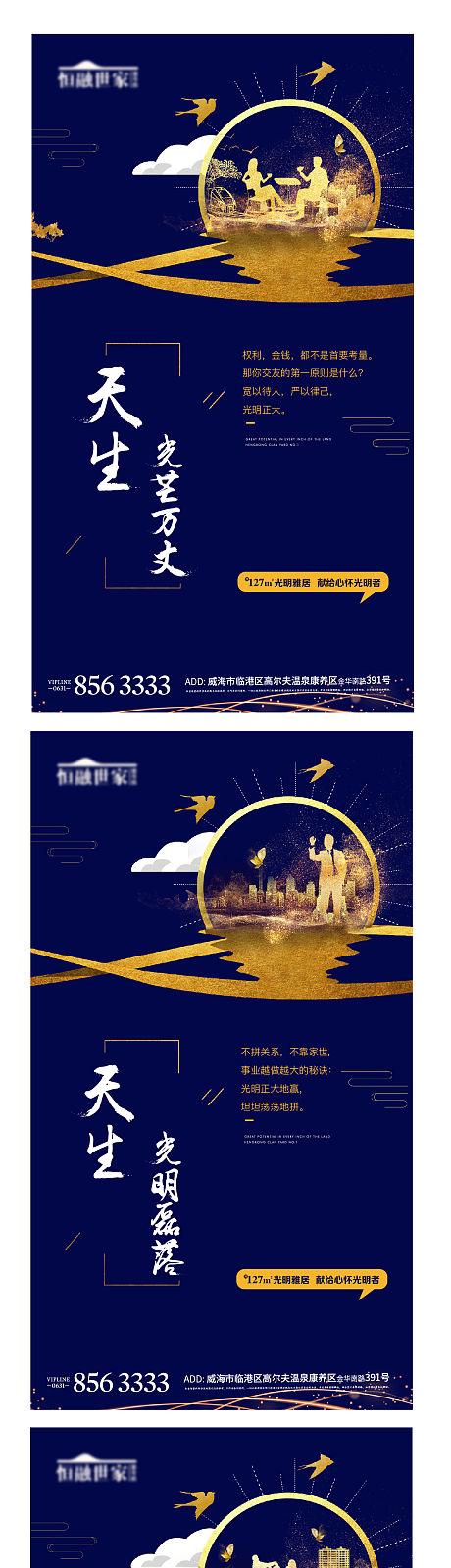 蓝色质感团圆剪影地产海报-源文件