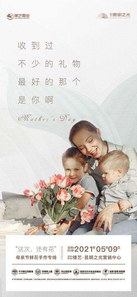 母亲节-源文件