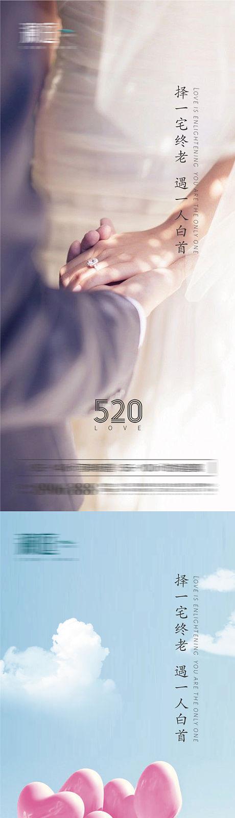 520节日系列海报-源文件