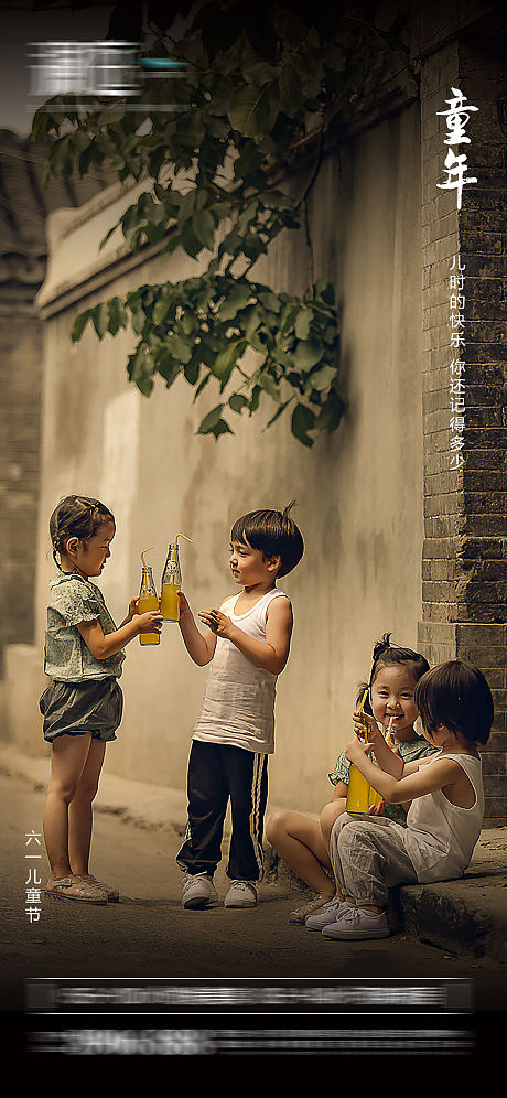 六一儿童节怀旧童年海报