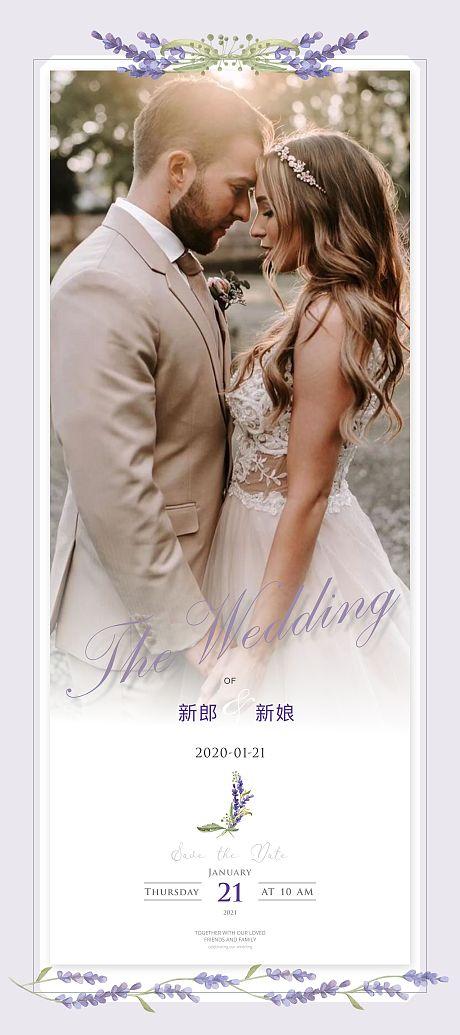 婚礼活动展架-源文件